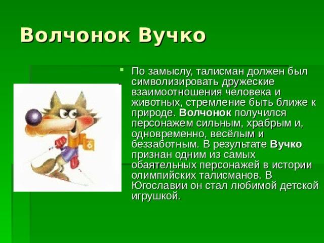 Волчонок Вучко