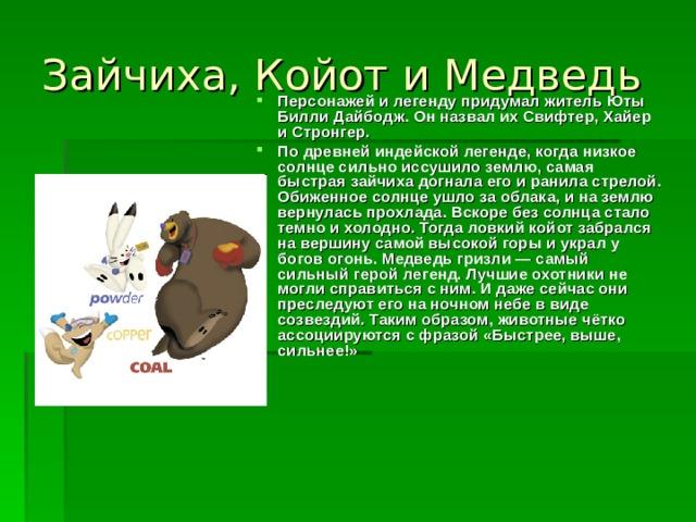 Зайчиха, Койот и Медведь