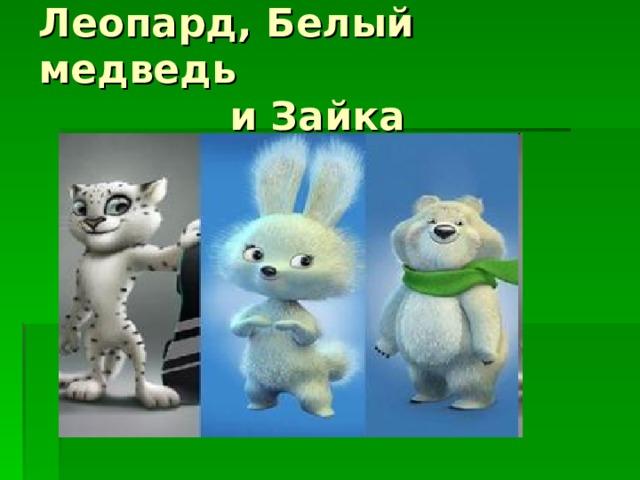 Леопард, Белый медведь  и Зайка