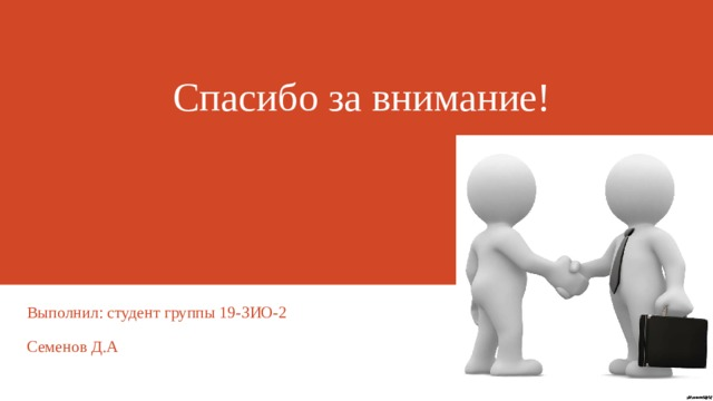 Спасибо за внимание! Выполнил: студент группы 19-ЗИО-2 Семенов Д.А