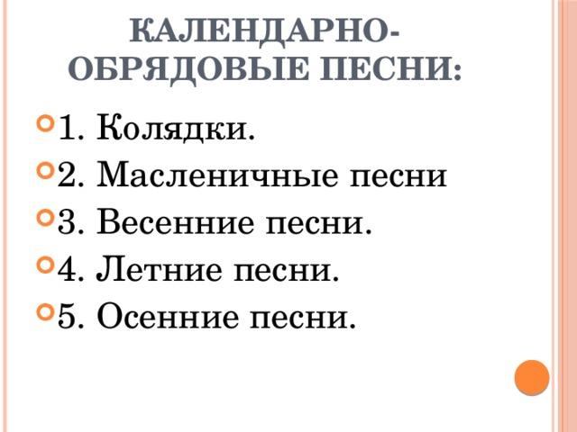 Календарно-обрядовые песни: