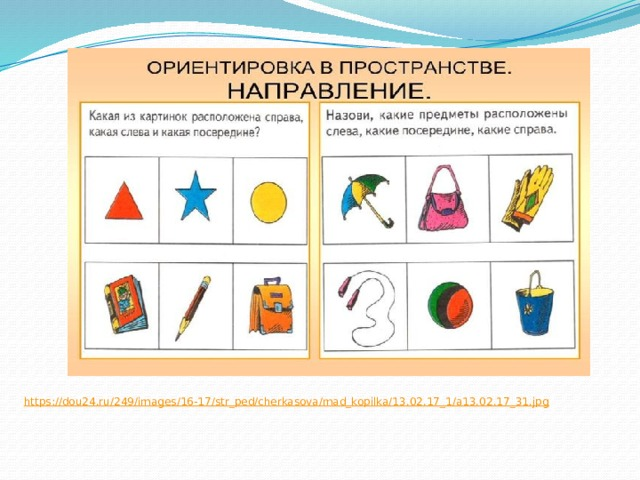 https:// dou24.ru/249/images/16-17/str_ped/cherkasova/mad_kopilka/13.02.17_1/a13.02.17_31.jpg