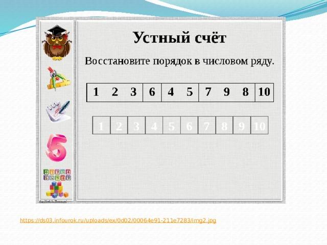 https:// ds03.infourok.ru/uploads/ex/0d02/00064e91-211e7283/img2.jpg