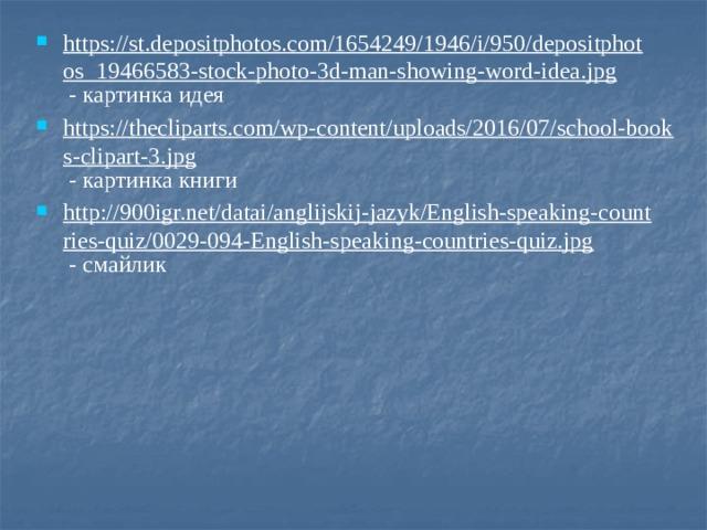 https://st.depositphotos.com/1654249/1946/i/950/depositphotos_19466583-stock-photo-3d-man-showing-word-idea.jpg - картинка идея https://thecliparts.com/wp-content/uploads/2016/07/school-books-clipart-3.jpg - картинка книги http://900igr.net/datai/anglijskij-jazyk/English-speaking-countries-quiz/0029-094-English-speaking-countries-quiz.jpg