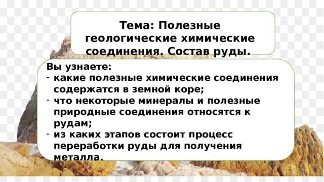 Тема: Полезные геологические химические соединения. Состав руды. Вы узнаете:
