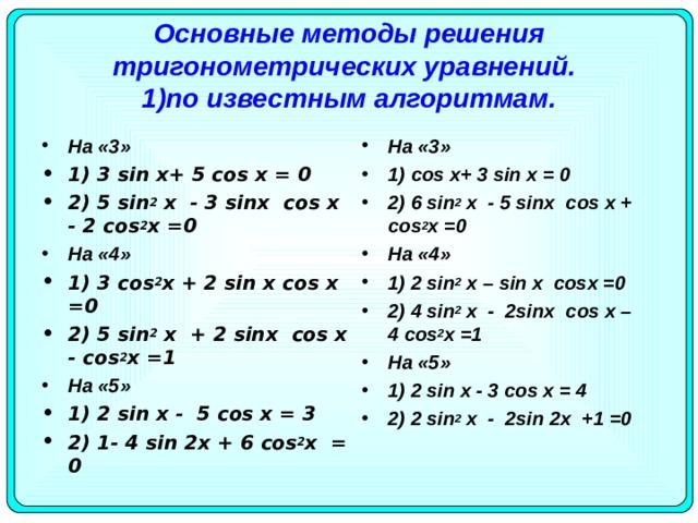 Основные методы решения тригонометрических уравнений.   1)по известным алгоритмам.
