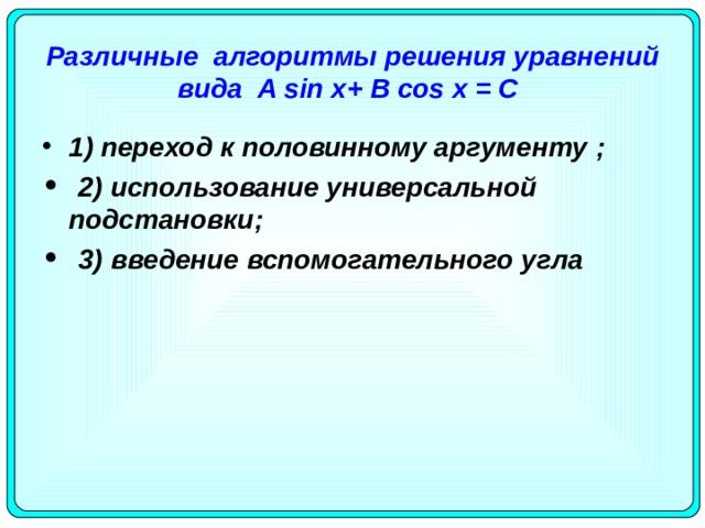 Различные алгоритмы решения уравнений вида A sin x + B cos x = С