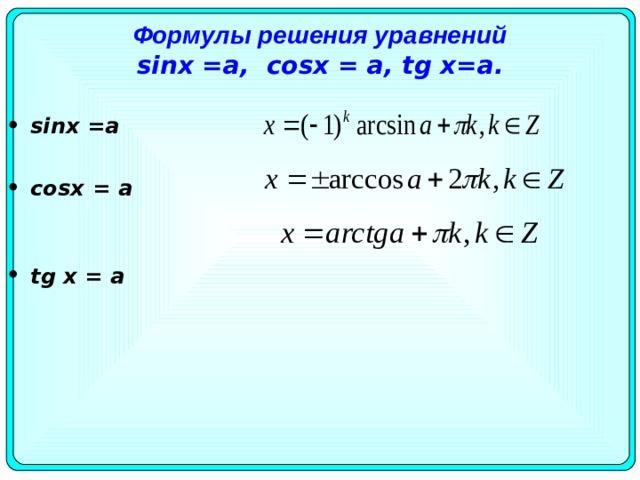 Формулы решения уравнений  sinx =а, cosx = а, tg х=а.