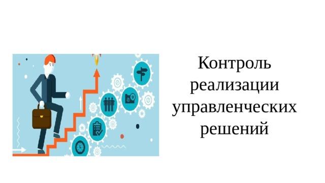 Контроль реализации управленческих решений