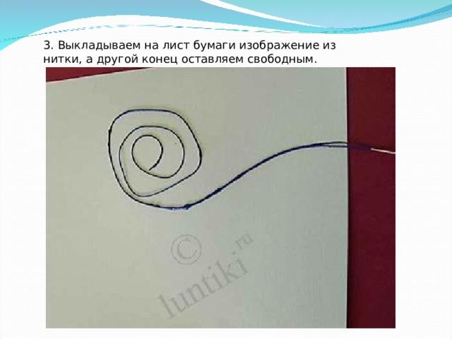 3. Выкладываем на лист бумаги изображение из нитки, а другой конец оставляем свободным.