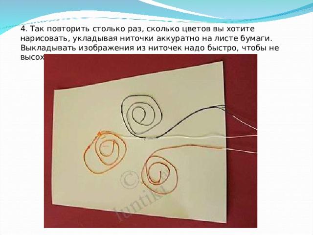 4. Так повторить столько раз, сколько цветов вы хотите нарисовать, укладывая ниточки аккуратно на листе бумаги. Выкладывать изображения из ниточек надо быстро, чтобы не высохла краска.