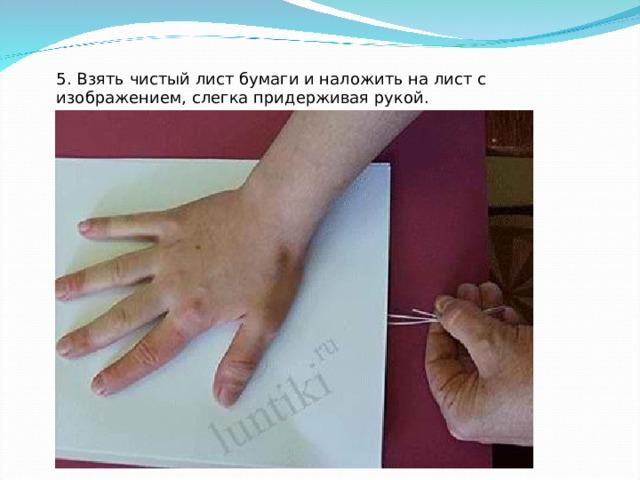5. Взять чистый лист бумаги и наложить на лист с изображением, слегка придерживая рукой.