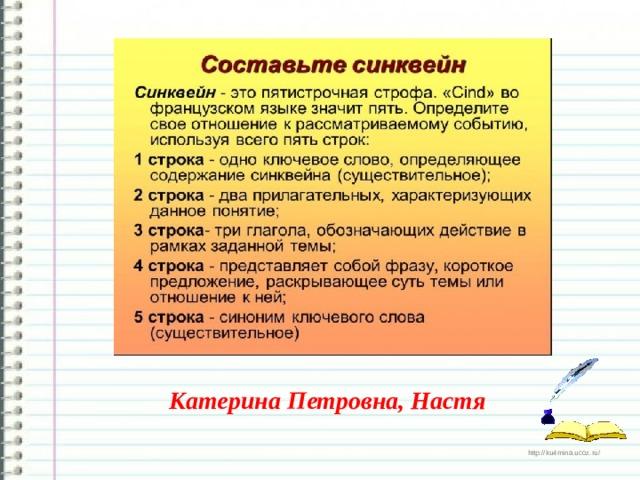 Катерина Петровна, Настя