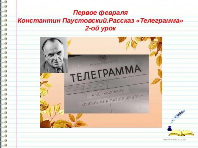 Первое февраля Константин Паустовский.Рассказ «Телеграмма» 2-ой урок