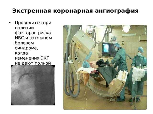 Экстренная коронарная ангиография