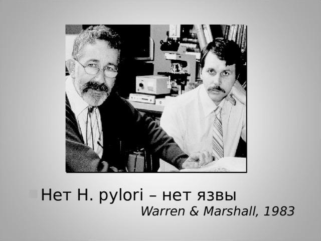 Нет H. pylori – нет язвы