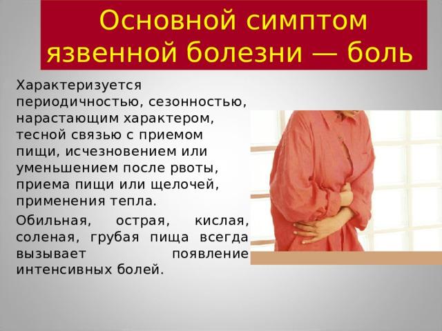 Основной симптом язвенной болезни — боль