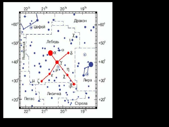 Созвездие Лебедя. Расположено в полосе Млечного Пути. Наиболее благоприятные условия видимости в июле – августе .