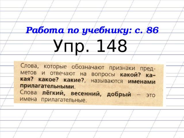 Работа по учебнику: с. 86 Упр. 148