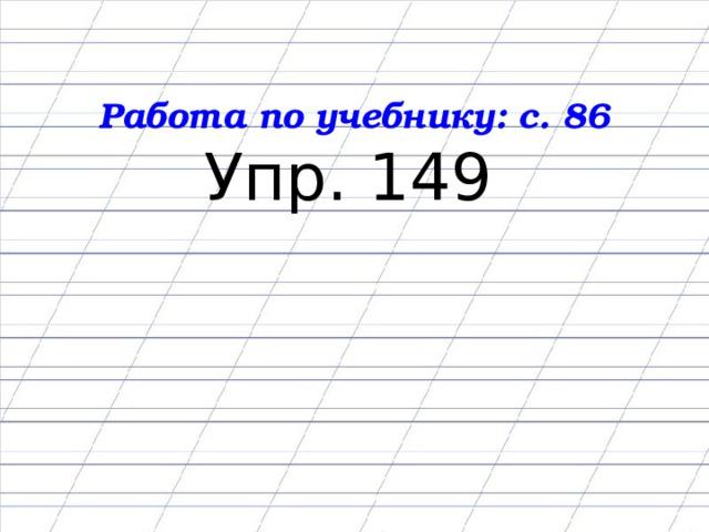 Работа по учебнику: с. 86 Упр. 149