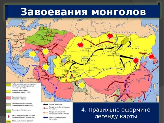 Завоевания монголов 1. Нанеси на контурную карту территорию монгольского государства при Темучине. 2. Нанеси территории, завоеванные при приемниках Темучина. 3. Нанесите на карту территории, платившие дань монголам 4. Правильно оформите легенду карты