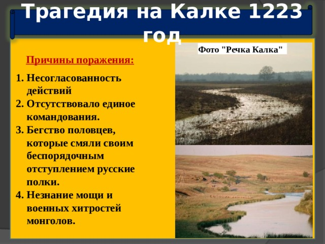 Трагедия на Калке 1223 год Фото