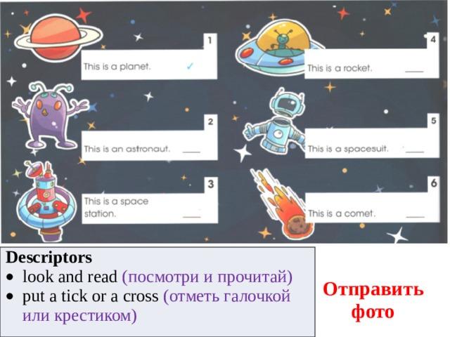 Descriptors look and read (посмотри и прочитай) put a tick or a cross (отметь галочкой или крестиком) Отправить фото