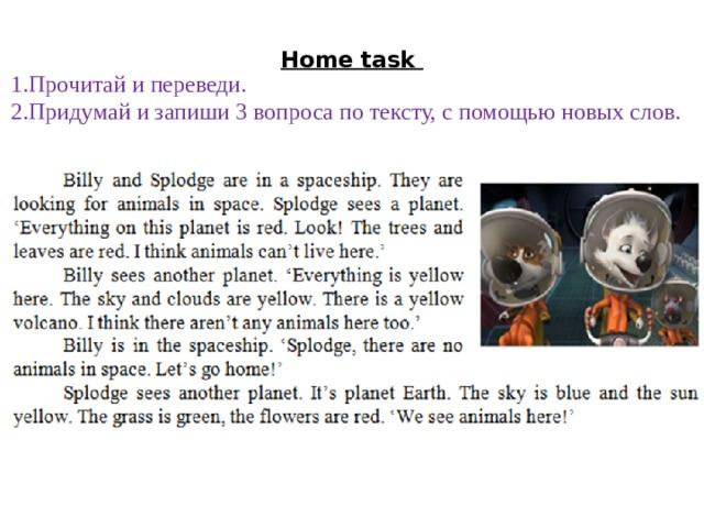 Home task    1.Прочитай и переведи. 2.Придумай и запиши 3 вопроса по тексту, с помощью новых слов.