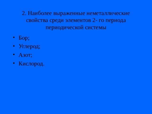 2. Наиболее выраженные неметаллические свойства среди элементов 2- го периода периодической системы