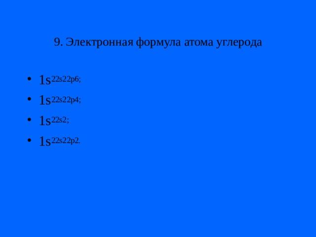 9. Электронная формула атома углерода