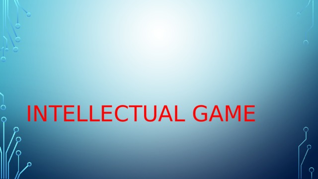 INTELLECTUAL GAME