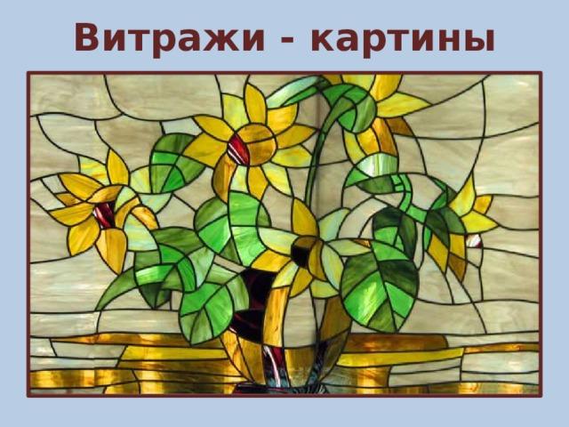 Витражи - картины