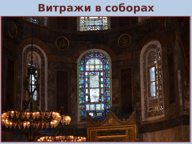 Витражи в соборах