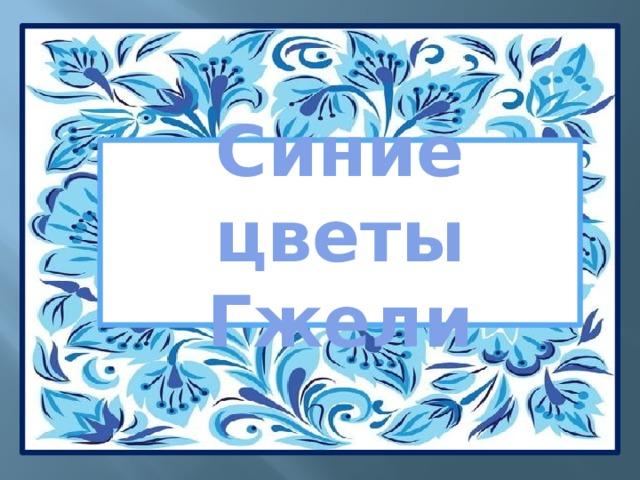 Синие цветы Гжели