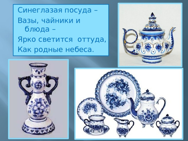 Синеглазая посуда – Вазы, чайники и блюда – Ярко светится оттуда, Как родные небеса.