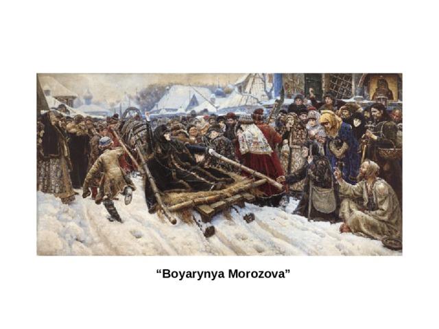 """"""" Boyarynya Morozova"""""""