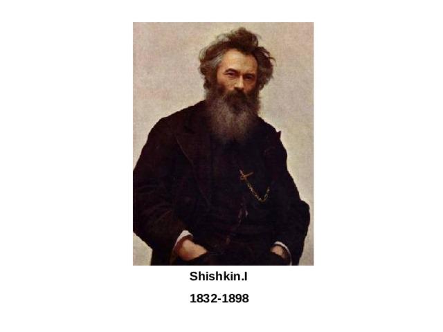Shishkin.I  1832-1898