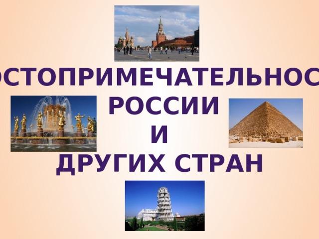 Достопримечательности  России  и  других стран