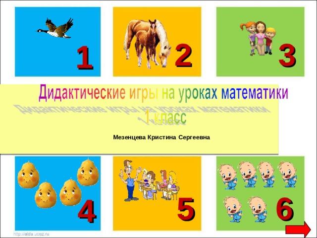 2 3 1 Мезенцева Кристина Сергеевна 6 5 4