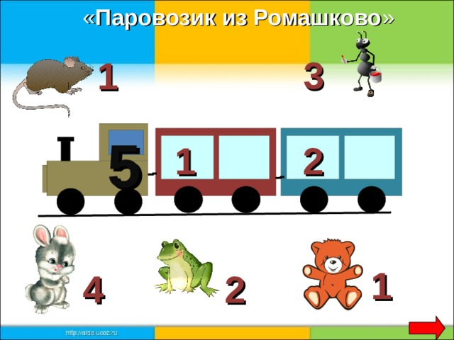 « Паровозик из Ромашково » 3 1 5 1 2 1 4 2