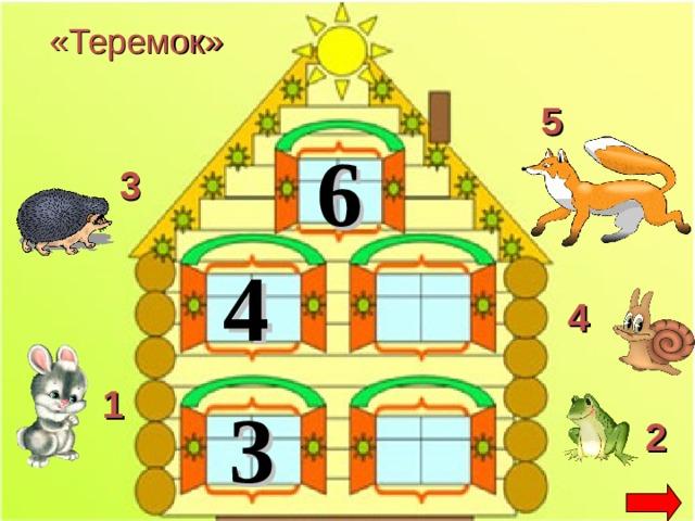 «Теремок» 5 6 3 4 4 1 3 2