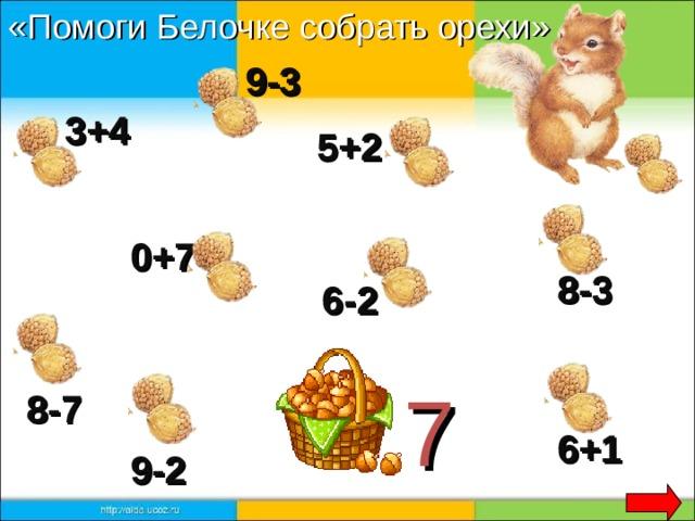 «Помоги Белочке собрать орехи»  9-3 3+4 5+2 0+7 8-3 6-2 7 8-7 6+1 9-2