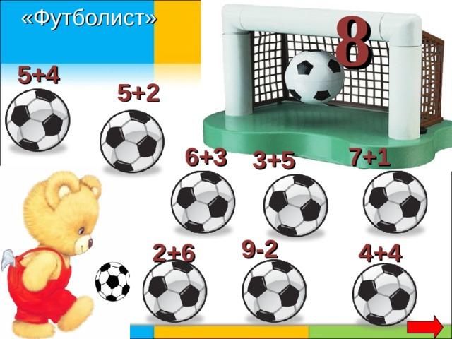 8 «Футболист»  5+4 5+2 7+1 6+3 3+5 9-2 4+4 2+6