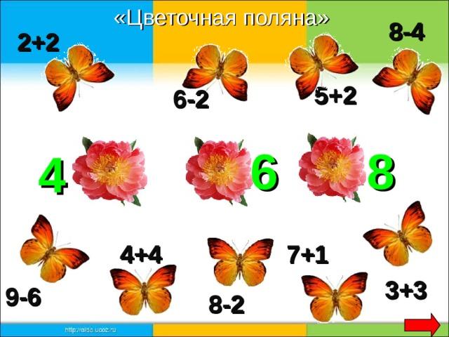 «Цветочная поляна» 8-4 2+2 5+2 6-2 6 8 4 7+1 4+4 3+3 9-6 8-2