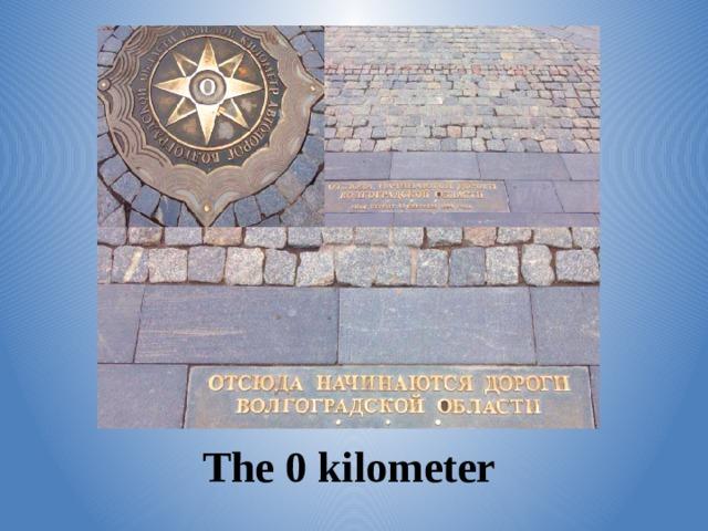 The 0 kilometer