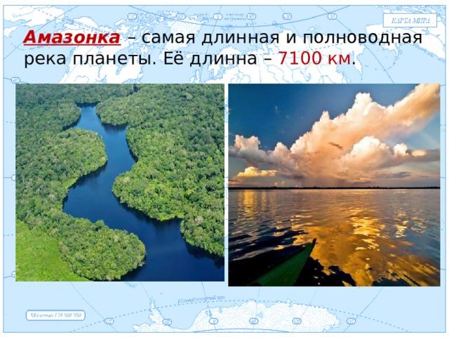 Евразия Амазонка  – самая длинная и полноводная река планеты. Её длинна – 7100 км . .