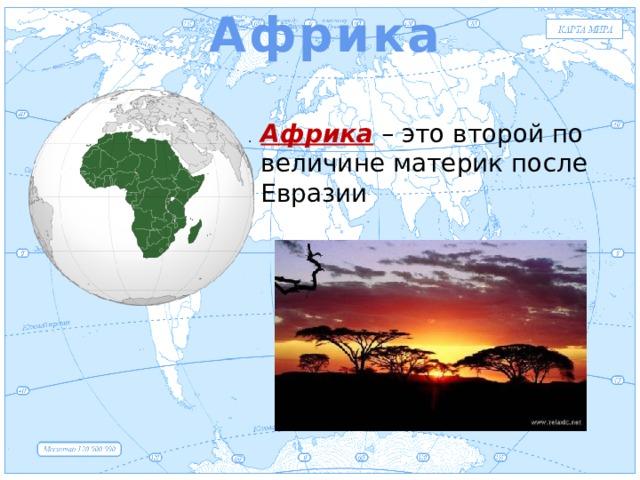 Африка Евразия Африка – это второй по величине материк после Евразии .