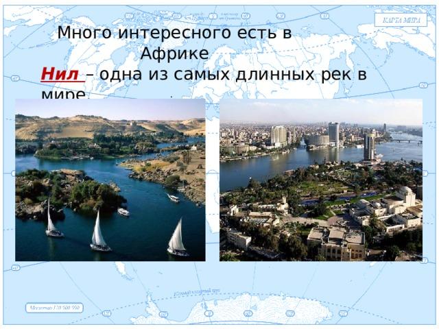 Евразия Много интересного есть в Африке Нил – одна из самых длинных рек в мире. .