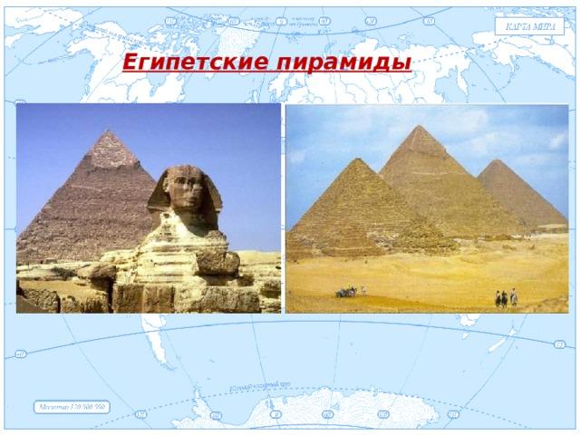 Евразия Египетские пирамиды .