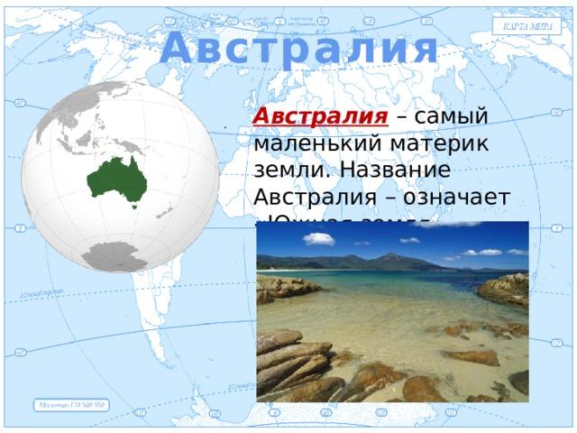 Австралия Евразия Австралия – самый маленький материк земли. Название Австралия – означает «Южная земля» .